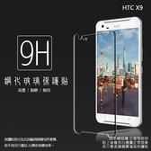 ▽超高規格強化技術 HTC One X9 鋼化玻璃保護貼/強化保護貼/9H硬度/高透保護貼