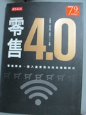 【書寶二手書T5/財經企管_OEU】零售4.0_王曉鋒