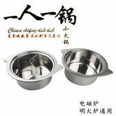 加厚不銹鋼單人小火鍋 小鴛鴦鍋一人一鍋鍋 商用清湯鍋電磁爐通用 限時八五折