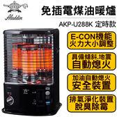 【買就送 專屬電動加油槍】日本ALADDIN阿拉丁免插電煤油爐/暖爐AKP-U288K定時款
