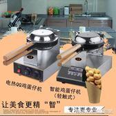 雞蛋仔機匯翌FY-6電熱蛋仔機商用QQ雞蛋仔機器家用智能觸屏烤餅機igo 維科特3C