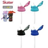 【配件】Skater 日本製銀離子水壺(480ml)吸管式-上蓋【佳兒園婦幼館】