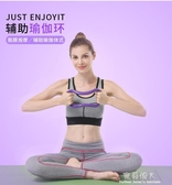 海霏瀾瑜伽環瑜伽圈普拉提圈魔力圈健身後彎伸展環 完美