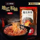 健康低熱量美味地瓜粉絲條 400克/包 螺絲粉 火鍋 麻辣燙
