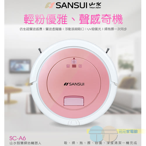 SANSUI 山水 UV殺菌燈智慧掃地機器人附虛擬牆 SC-A6