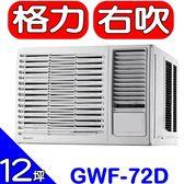 GREE格力【GWF-72D】窗型冷氣