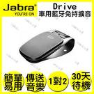 Jabra Drive 領航者車用藍牙免持擴音