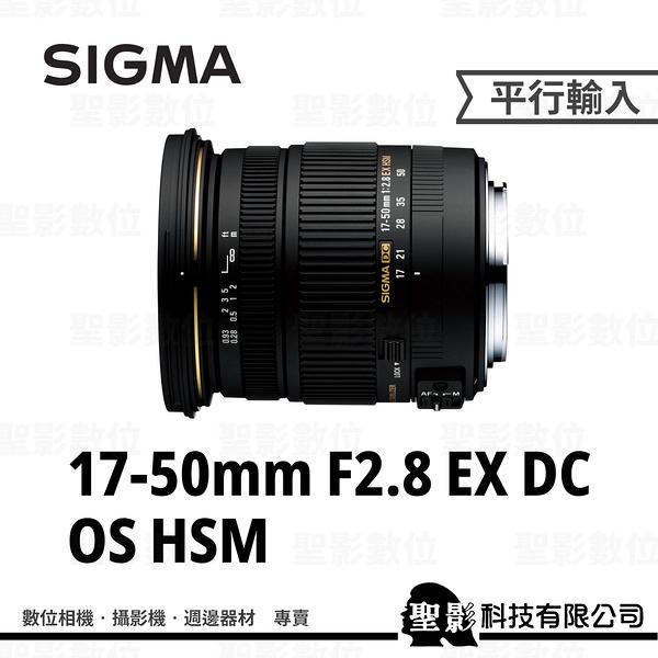 SIGMA 17-50mm F2.8 EX DC OS HSM APS-C專用鏡頭 【平行輸入】WW