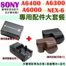 【配件大套餐】 SONY A6400 A6300 A6000 NEX 6 NEX6 專用兩件式皮套 FW50 副廠電池 充電器 坐充 相機包 皮套