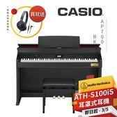 【敦煌樂器】CASIO AP-700 CELVIANO 88鍵旗艦數位電鋼琴【贈鐵三角耳機】