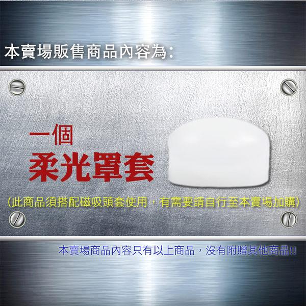 【單賣零件】 Selens 磁鐵吸附 柔光罩 柔光球 通用型 熱靴 閃光燈 閃燈 控光 柔光 柔和光線