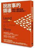 (二手書)說故事的領導:說出一個好故事,所有人都會跟你走!