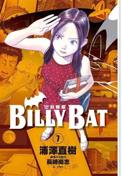 (二手書)BILLY BAT比利蝙蝠(7)