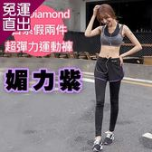 【KissDiamond】 日系假兩件撞色超彈力運動褲(媚力紫)件【免運直出】