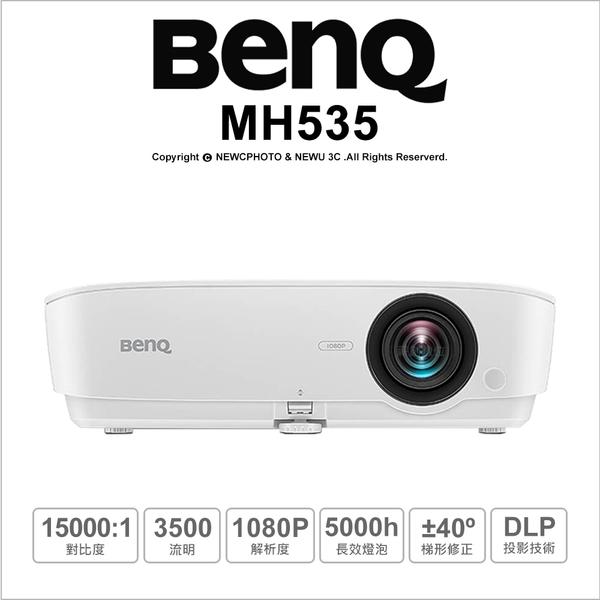 含稅免運 BenQ MH535 投影機 節能高亮 1080P 3500流明 公司貨【贈100吋便攜幕】★可刷卡★新創數位