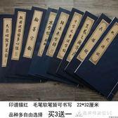 軟筆硬筆毛筆小楷印譜心經字帖抄經本臨摹線裝本書法練習描紅宣紙 酷斯特數位3c