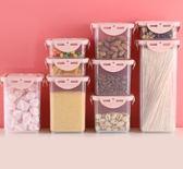 密封罐塑料廚房食品儲存儲物罐面條收納罐 ZL792『夢幻家居』
