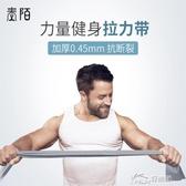 瑜伽彈力帶健身男阻力帶力量訓練拉力帶運動用品拉伸彈力繩健身帶 好樂匯