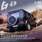 1:36 奔馳G63 AMG越野車 合金車模 男孩 玩具車 汽車模型 收藏擺件