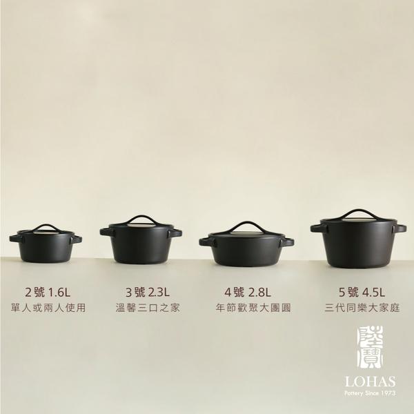 陸寶陶鍋【洋風二代鍋】 4號 2.8L