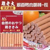 *WANG*【雞老大全系列】犬零食 多種口味可選 台灣零食(一)