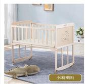 搖籃嬰兒床實木寶寶床可摺疊多功能bb新生兒童拼接大床無漆小搖床 igo 居家物語