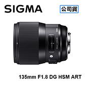 3C LiFe SIGMA 135mm F1.8 DG HSM ART 大光圈人像鏡 三年保固 恆伸公司貨