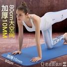 瑜伽墊 瑜伽墊初學者加長地墊男女士加厚加寬家用舞蹈健身瑜珈墊子三件套 爾碩LX
