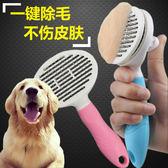寵物脫毛刷梳開結梳梳毛除毛專用神器