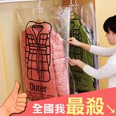大號 收納袋 壓縮袋 防塵 衣物防塵 棉被 防潮 懸掛式 側拉可掛式真空壓縮袋【N225】米菈生活館