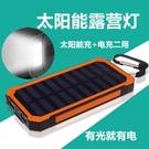 太陽能行動電源 超大容量超薄便攜手機【快速出貨八折搶購】