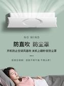空調引流板 空調遮風板風口擋板防直吹壁掛式通用月子款嬰幼兒防風 晶彩LX