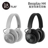 ↘限時優惠價 B&O BeoPlay H4 丹麥皇室御用 藍芽耳罩式耳機 多色可選 台灣公司貨