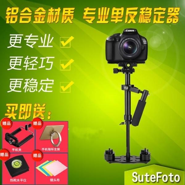 手持穩定器 溯途 手持穩定器單反相機攝影攝像5D3便攜式小斯坦尼康微單防抖器 亞斯藍