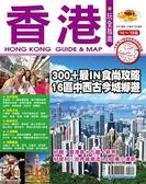 (二手書)香港玩全指南14'~15'版