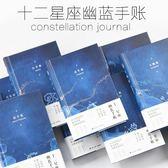 創意十二星座筆記本韓國小清新手賬本星空幽蘭手帳記事本子文具