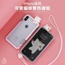 iPhone XR Xs Max 7Plus 8Plus 可愛貓咪 邊框 手機殼 保護套 立體 雙色 手機框 無背板