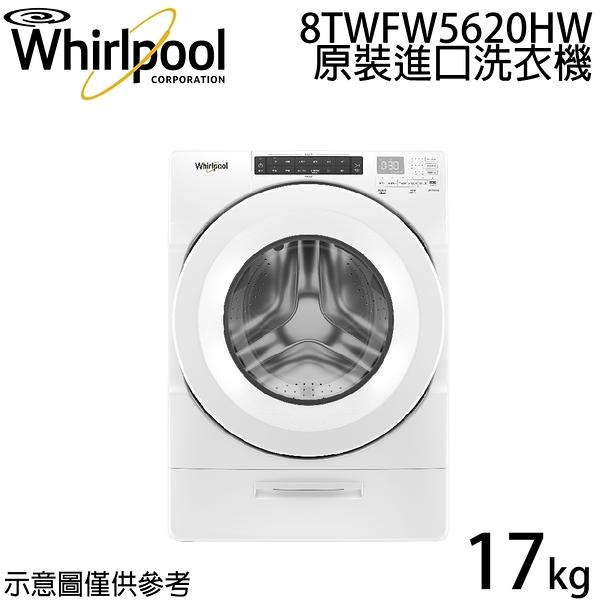 送商品卡【Whirlpool惠而浦】17公斤 Load & Go滾筒洗衣機 8TWFW5620HW