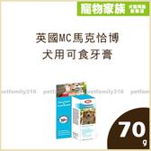 寵物家族-[效期20200830]英國MC馬克恰博-犬用可食牙膏70g(免用牙刷/清潔牙齒)