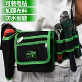 電工工具包多功能維修工具小腰包男腰胯帆布腰間加厚耐磨便攜腰帶 NMS蘿莉新品