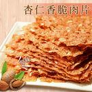 【台畜】原味杏仁香脆肉片