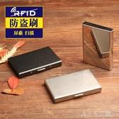 防盜刷金屬卡包不銹鋼女式超薄防消磁小巧卡盒信用卡套卡片夾 千千女鞋