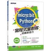 用micro:bit   Python寫程式當創客!培養創造力