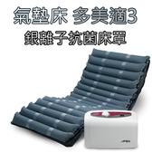 氣墊床 減壓氣墊 雅博 多美適3 贈好禮