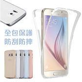 衝擊盾前後殼 三星 Galaxy A8 A8Plus 手機殼 前後全包 軟殼 高清 透明 雙面殼 防摔 防指紋 保護套