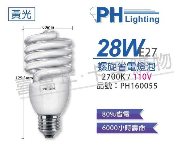 PHILIPS飛利浦 28W 827 2700K 黃光 E27 120V 麗晶 螺旋省電燈泡  PH160055