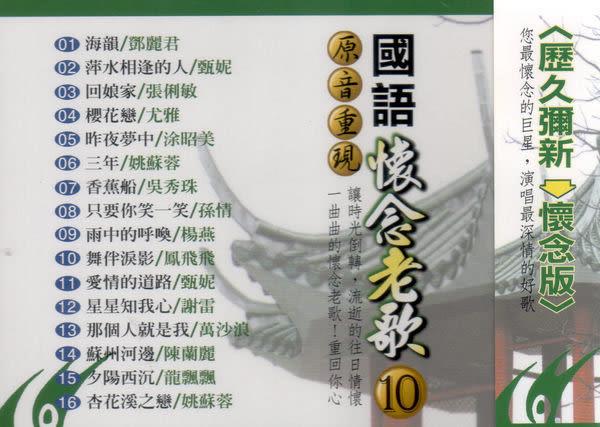 原音重現 國語懷念老歌 第10輯 CD(購潮8)