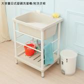 【JL精品工坊】大容量日式塑鋼洗濯槽附洗衣板限時$1690/流理台/洗衣槽/洗手台/水槽/洗碗槽/洗衣板