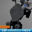 【妃航】MWUPP五匹 金屬X 85mm GOGORO2/3 配件/裝置 機車 車架/支架 免運+充電線+防掉網
