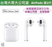 【台灣公司貨】蘋果全省保固【原廠盒裝】Apple AirPods2 2代 無線藍牙耳機【搭配充電盒】